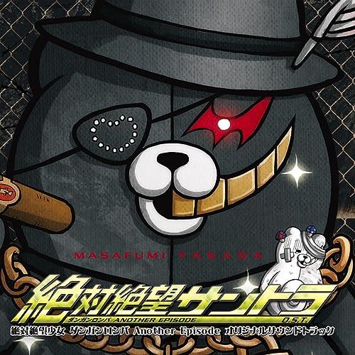 絶対絶望少女 ダンガンロンパ Another Episodeオリジナルサウンドトラック [Explicit]