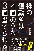 表紙: 株の値動きは4回のうち3回当てられる   伊藤智洋
