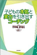 表紙: 子どもの本気と実力を引き出すコーチング   立木幸敏