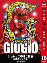 表紙: ジョジョの奇妙な冒険 第5部 カラー版 10 (ジャンプコミックスDIGITAL) | 荒木飛呂彦