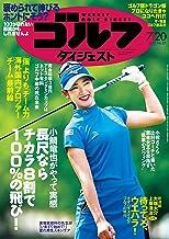 週刊ゴルフダイジェスト 2021年 07/20号 [雑誌]