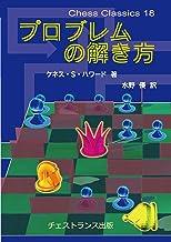 プロブレムの解き方 (チェス・クラシックス 18)