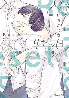 リセット【SS付き電子限定版】 (Charaコミックス)