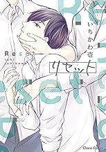 表紙: リセット【SS付き電子限定版】 (Charaコミックス) | いちかわ壱