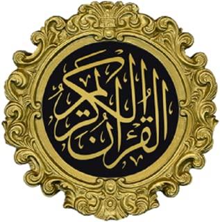 Al Quran ul Kareem - Multi Translations worldwide