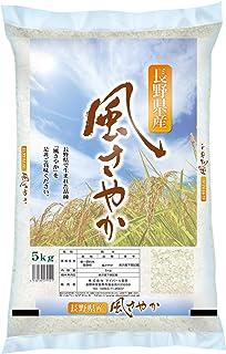 【精米】長野県産 白米 風さやか 5kg 平成30年産