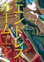 表紙: エンドレスルーム (まんがタイムKRコミックスつぼみシリーズ) | 奏手ユミチ