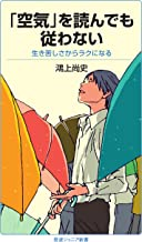 表紙: 「空気」を読んでも従わない 生き苦しさからラクになる (岩波ジュニア新書) | 鴻上 尚史