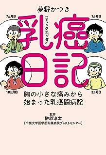 乳癌日記 胸の小さな痛みから始まった乳癌闘病記 (コミックエッセイ)