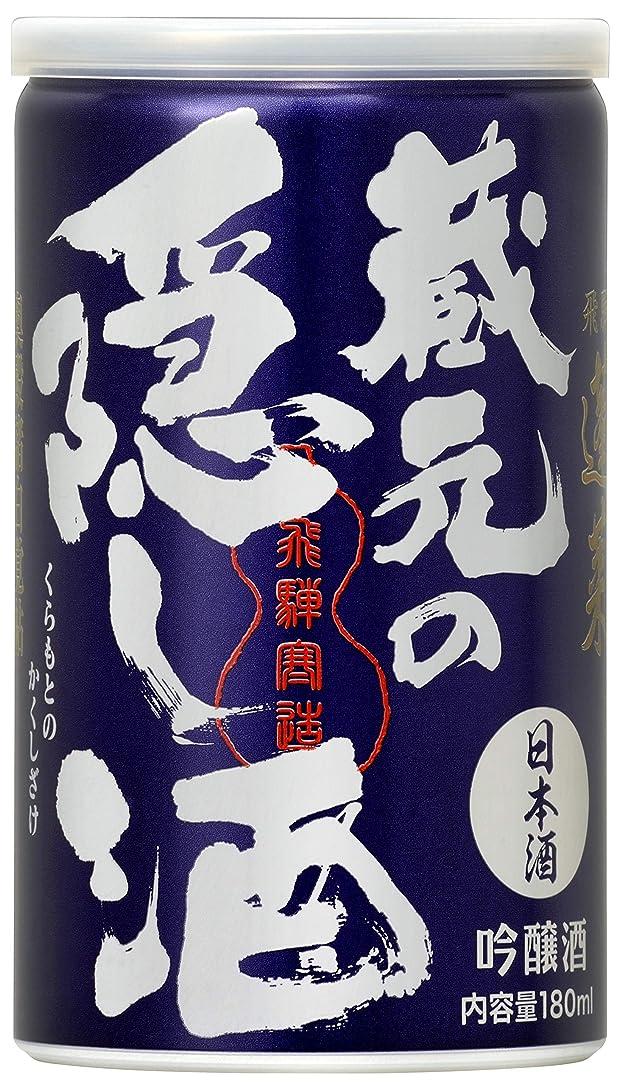 道路スチュワード石膏蓬莱 蔵元の隠し酒 アルミ缶 [ 日本酒 岐阜県 180ml ]