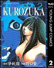 KUROZUKA―黒塚― 2 (ヤングジャンプコミックスDIGITAL)