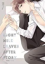 表紙: ナイトミルクヘブン after story (gateauコミックス) | 秋吉 しま