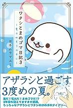 表紙: ワタシとまめゴマ日記3 愛は水そうの中に   ヨネムラマユミ
