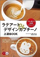 表紙: ラテアート&デザインカプチーノ 上達BOOK プロが教える本格テクニック コツがわかる本 | 篠崎 好治
