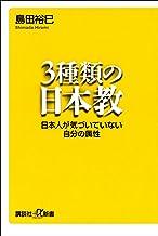 表紙: 3種類の日本教 日本人が気づいていない自分の属性 (講談社+α新書)   島田裕巳