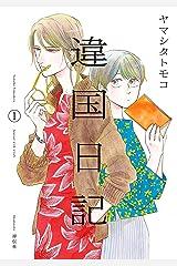 違国日記(1) (FEEL COMICS swing) Kindle版