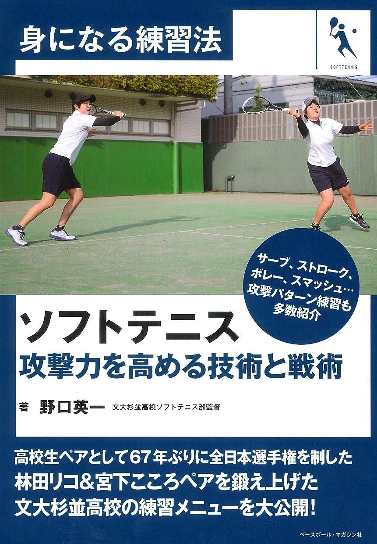 歌詞秘書彼らソフトテニス 攻撃力を高める技術と戦術 (身になる練習法)