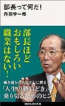 表紙: 部長って何だ! (講談社現代新書) | 丹羽宇一郎