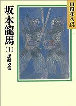 表紙: 坂本龍馬(1) 黒船の巻 (山岡荘八歴史文庫) | 山岡荘八