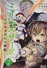 ミリモス・サーガ ―末弟王子の転生戦記 2 (マンガBANGコミックス)