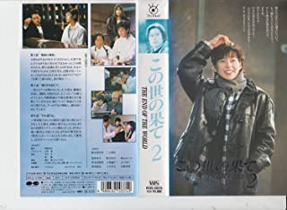この世の果て Vol.2 [VHS]