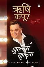 Khullam Khulla: Rishi Kapoor, Dil Se (Hindi Edition)