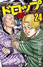 表紙: ドロップOG 24 (少年チャンピオン・コミックス) | 鈴木大