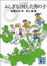 表紙: コロボックル物語4 ふしぎな目をした男の子 (講談社文庫)   村上勉