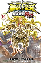 表紙: 聖闘士星矢 THE LOST CANVAS 冥王神話外伝 14 (少年チャンピオン・コミックス) | 車田正美