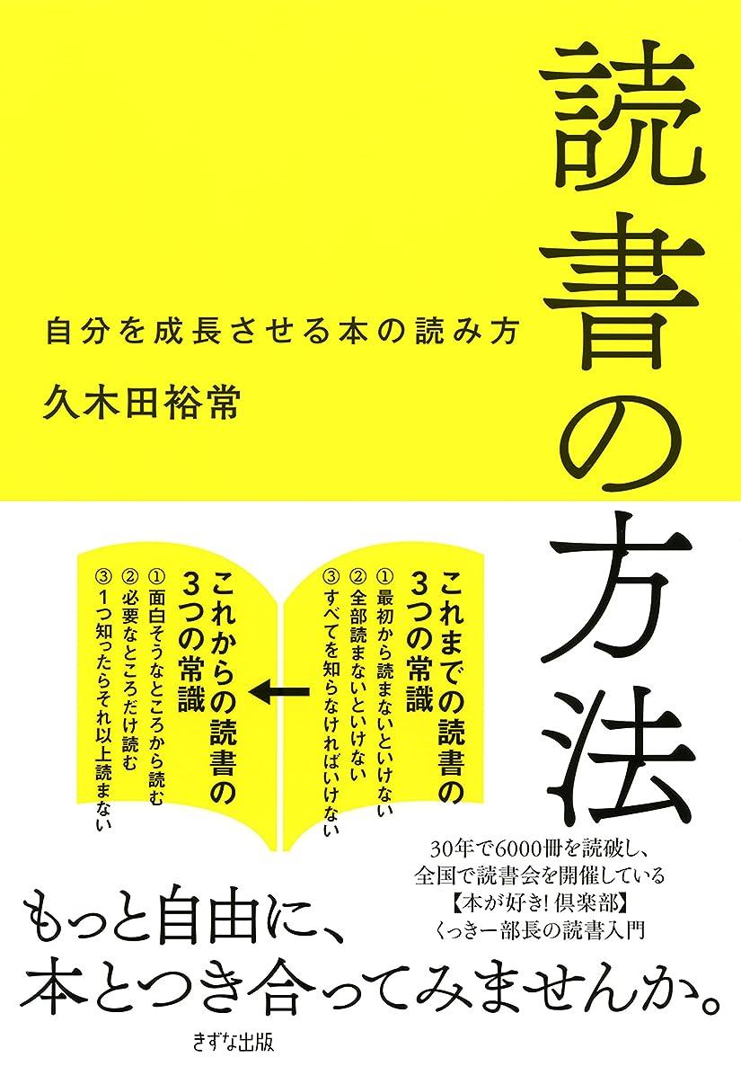 喜び数学者離れた読書の方法 自分を成長させる本の読み方 きずな出版