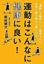 表紙: 運動はこんなに健康に良い! | 飯田健次