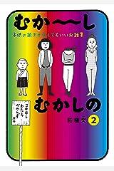 むか~しむかしの 子供に読ませなくてもいいお話集(2) (モーニングコミックス) Kindle版