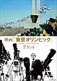 映画「東京オリンピック」 1964