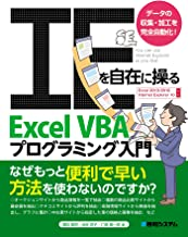 表紙: IEを自在に操る Excel VBAプログラミング入門 | 増田智明