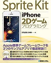 表紙: Sprite Kit iPhone 2Dゲームプログラミング | STUDIO SHIN