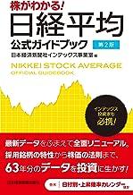 表紙: 株がわかる! 日経平均公式ガイドブック 第2版 (日本経済新聞出版)   日本経済新聞社インデックス事業室