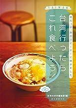 表紙: 台湾行ったらこれ食べよう! | 台湾大好き編集部