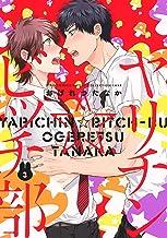 表紙: ヤリチン☆ビッチ部 (3) (バーズコミックス ルチルコレクション リュクス) | おげれつたなか