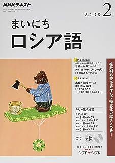 NHKラジオまいにちロシア語 2019年 02 月号 [雑誌]