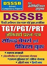 SOLVED PAPERS & PRACTICE BOOK (TGT/PGT/PRT DSSSB): DSSSB (TGT/PGT/PRT) (20190615 376) (Hindi Edition)