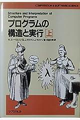 プログラムの構造と実行〈上〉 (COMPUTATION&SOFTWARE SCIENCE) Tankobon Hardcover