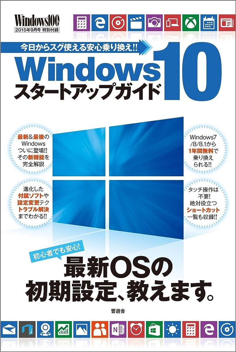 パッドのホスト自分の力ですべてをするWindows10 スタートアップガイド(Windows 100%特別編集) Windows100%
