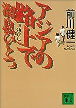 表紙: アジアの路上で溜息ひとつ (講談社文庫) | 前川健一