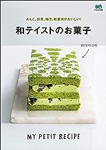 あんこ、抹茶、柚子、和素材がおいしい!和テイストのお菓子[雑誌] ei cooking (Japanese Edition)