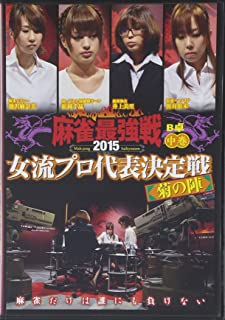 DVD>麻雀最強戦女流プロ代表決定戦菊の陣 2015年中巻 B卓 (<DVD>)