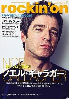 ロッキングオン 2021年 07 月号 [雑誌]