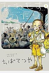 ひねもすのたり日記(1) (ビッグコミックススペシャル) Kindle版