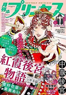 プリンセス2021年5月号 [雑誌]