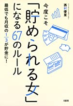 表紙: 今度こそ「貯められる女」になる67のルール 最低でも月収の1/3が貯金に! 大和出版 | 西村 優里
