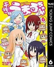 表紙: 干物妹!うまるちゃん 6 (ヤングジャンプコミックスDIGITAL) | サンカクヘッド
